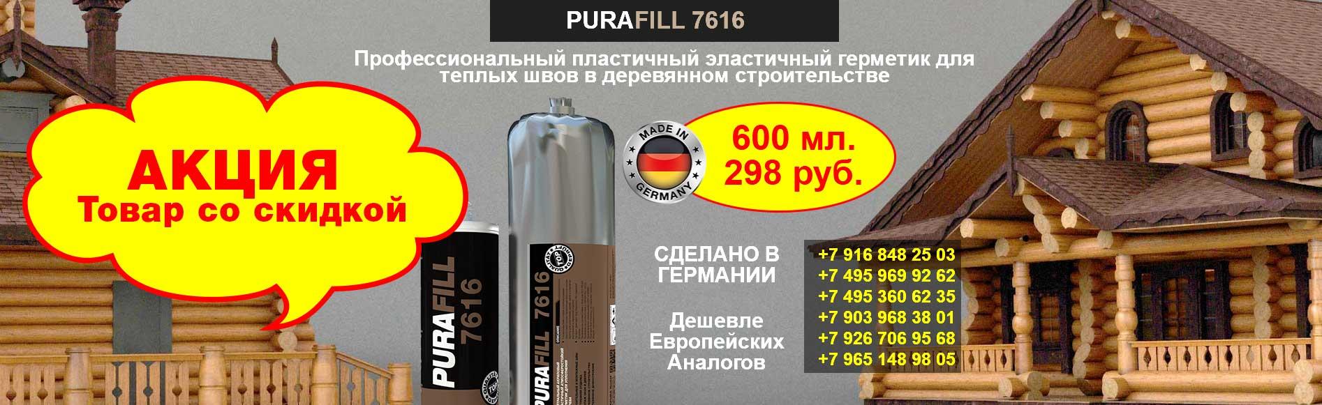 Профессиональный пластичный эластичный герметик для теплых швов в деревянном строительстве 7616