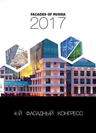 фасадный конгресс