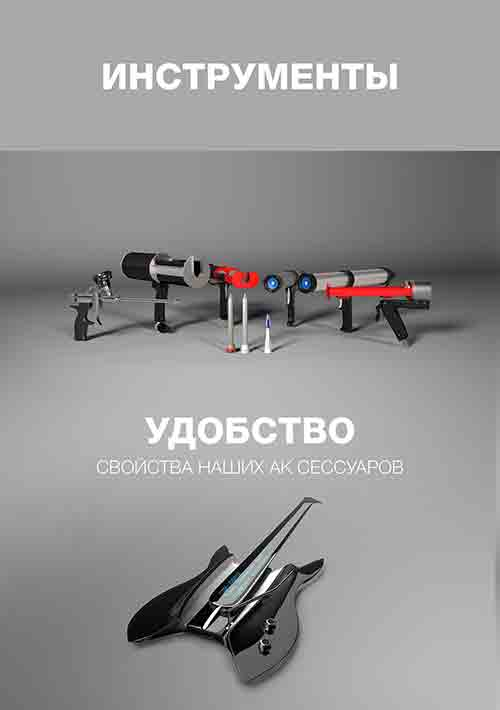 Пистолеты шпатели насадки смесители