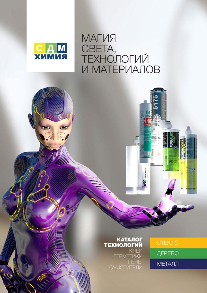 Презентация технологий СДМ-ХИМИЯ