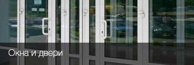 punkt_menu_otrasli-okna-i-dveri