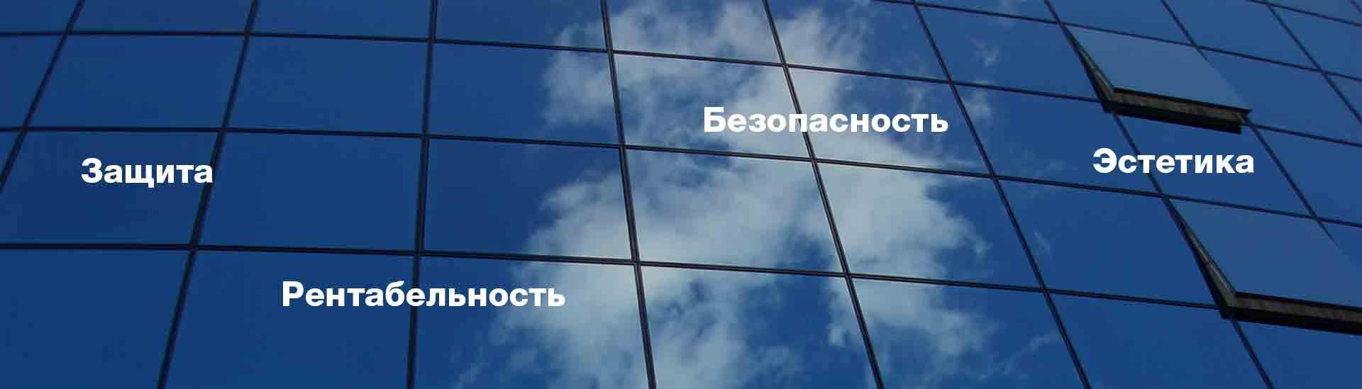 Уплотнения и склеивания фасадов