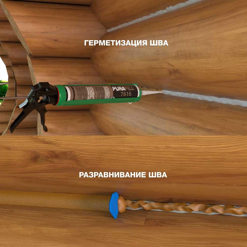нанесения герметика PURAFILL 7616 во время отделки дома является отсутствие дождя