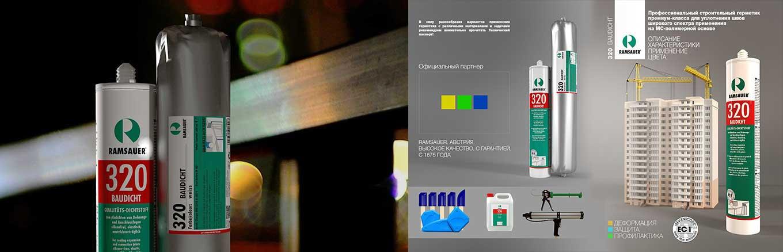 Ramsauer® 320 BAUDICHT Преимущества выбора, обработки и эксплуатации