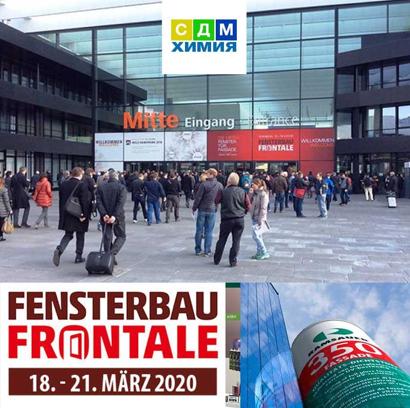 Приглашение на FENSTERBAU 18-21 марта 2020, Нюрнберг