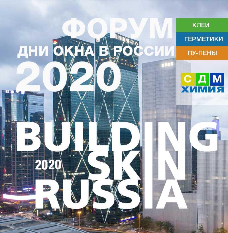 Форум Building Skin Russia 2020!