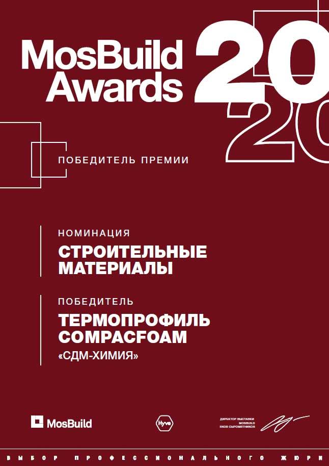 COMPACFOAM получил престижную Премию Mosbuild Awards в разделе строительных материалов на выставке Мосбилд 2020