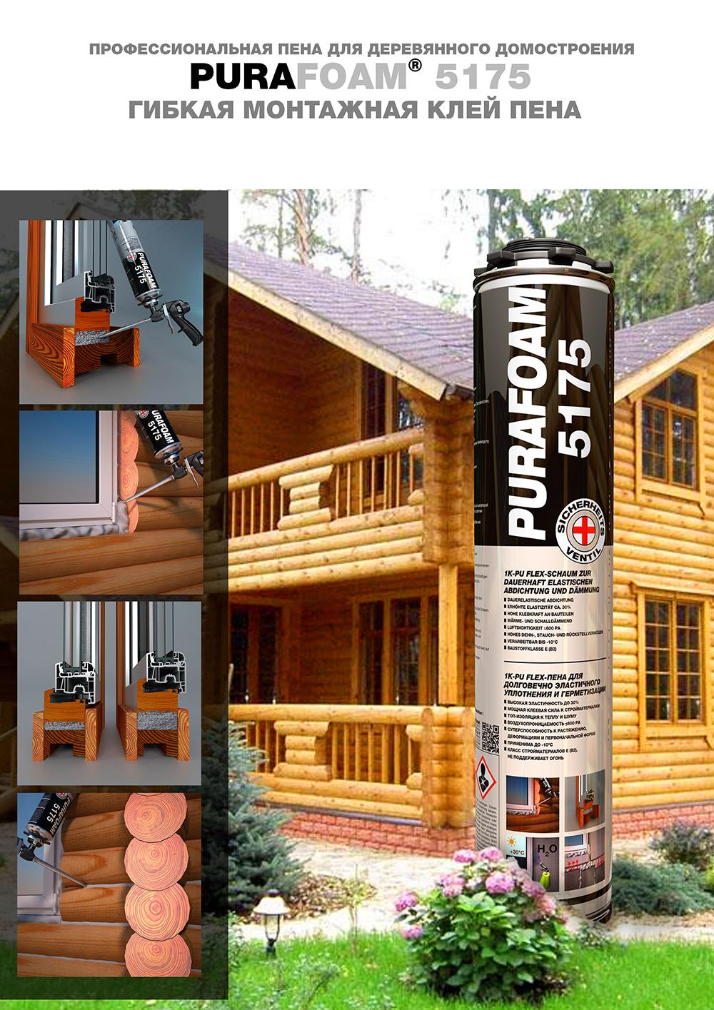 пена для деревянного дома